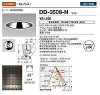 山田照明/ダウンライト DD-3508-N