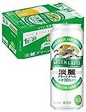 【糖質70% オフ】キリン 淡麗グリーンラベル  500ml×24本
