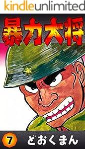 暴力大将 (7)