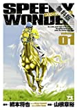 スピーディワンダー volume01【期間限定 無料お試し版】 (ヤングチャンピオン・コミックス)