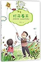 The Spring Scenes/ Common Ivy Reading Series (Chinese Edition)