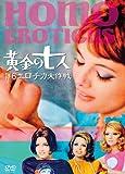 黄金の七人 1+6 エロチカ大作戦[DVD]