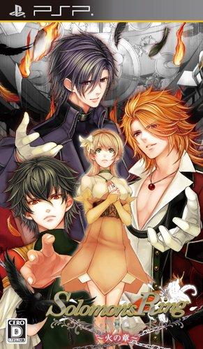 Solomon's Ring 火の章 (通常版) - PSP