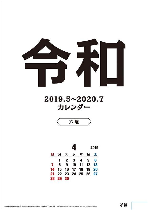 月 7 2019 六 カレンダー 曜日