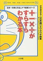 +-×÷がすらすらわかる本―三木俊一のウラワザ授業 (ドラゼミ・ドラネットブックス)