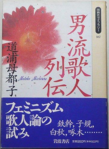 Mirror PDF: 男流歌人列伝 (同時代ライブラリー (167))