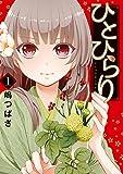ひとひらり 1巻 (デジタル版ガンガンコミックスONLINE)