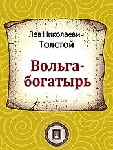 Вольга-богатырь (Russian Edition)