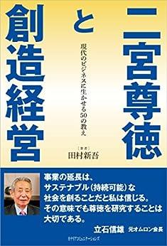 [田村 新吾]の二宮尊徳と創造経営 現代のビジネスに生かせる50の教え