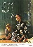 オリヲン座からの招待状[DUTD-02801][DVD]