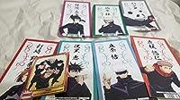 呪術廻戦 集英社フェス SCFカード 通常 お札風カード