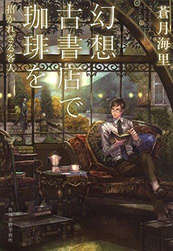 幻想古書店で珈琲を―招かれざる客人 (ハルキ文庫)