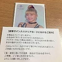 マユカ 直筆サイン入りクリアカード トレカ