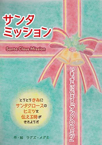 Santa Claus Mission: ima kimini tsutaeru santa no himitsu (Japanese Edition)