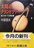 太陽系グランドツアー―ボイジャー1・2号の旅 (新潮文庫)