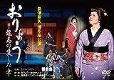 島津亜矢/博多座公演 おりょう―龍馬の愛した女― [DVD]
