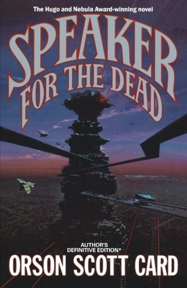 驚いた重力植物学者Speaker for the Dead (Ender)