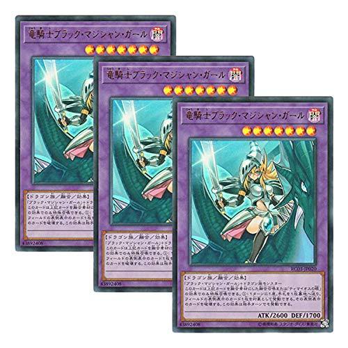 【 3枚セット 】遊戯王 日本語版 RC03-JP020 Dark Magician Girl the Dragon Knight 竜騎士ブラック・マジシャン・ガール (ウルトラレア)