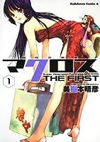 超時空要塞マクロス THE FIRST (1) (角川コミックス・エース 6-21)