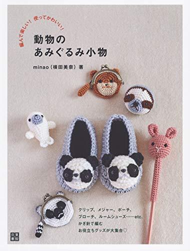 編んで楽しい! 使ってかわいい! 動物のあみぐるみ小物