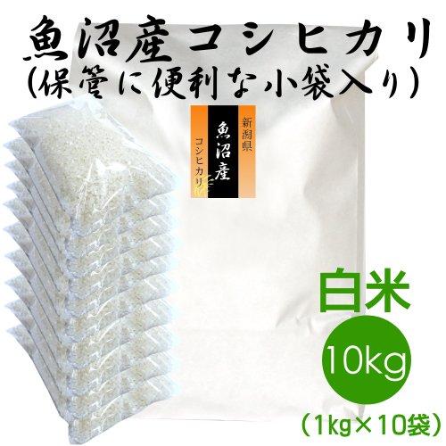 【おにぎりに最適!食味ランキング特A リピーター多数!】魚沼産コシヒカリ 白米10kg