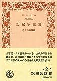 記紀歌謡集 (岩波文庫 黄 2-1)