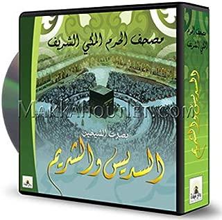 Best quran sudais shuraim Reviews