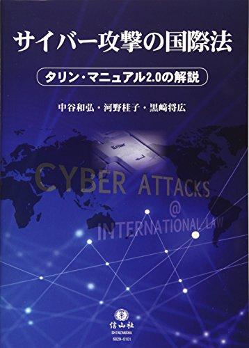 サイバー攻撃の国際法—タリン・マニュアル2.0の解説