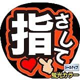【 大 好 評 】 コンサートうちわ ファンサうちわ ☆ 指さして ☆ 蛍光紙オレンジ