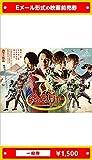 『スーパー戦闘 純烈ジャー』2021年9月10日公開、映画前売券(一般券)(ムビチケEメール送付タイプ) image