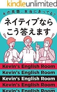 その英語、本当にあってる? ネイティブならこう答えます