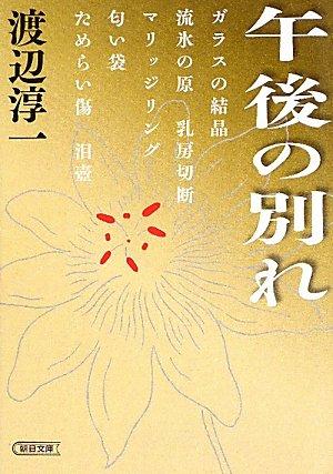 午後の別れ (朝日文庫)