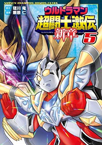 ウルトラマン超闘士激伝 新章  5 (5) (少年チャンピオン・コミックスエクストラ)