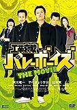 工業哀歌バレーボーイズ THE MOVIE[DVD]