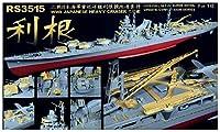 上海ライオンロア 1/350 パーツセット 日本海軍 重巡洋艦 利根用 RS3515
