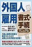 外国人雇用 書式・手続マニュアル