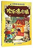 The Joyful Xiha Town: The Stray Dog Event (Chinese Edition)