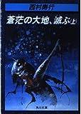 蒼茫の大地、滅ぶ (上) (角川文庫 (5737))