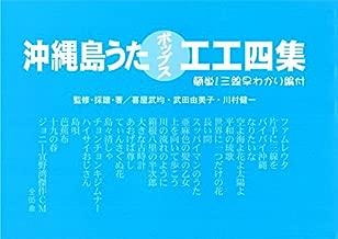 三線楽譜(工工四) 沖縄島うたポップス工工四 (青) (沖縄島うたポップス工工四集)