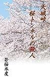 天城峠 桜トンネルの殺人 『美人事件記者・西東南』シリーズ