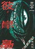 彼岸島(31) (ヤングマガジンコミックス)