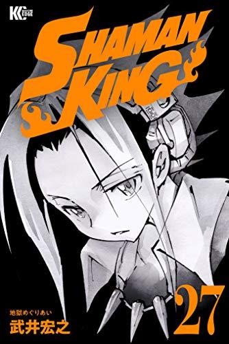 SHAMAN KING ~シャーマンキング~ KC完結版(27) (少年マガジンエッジコミックス)