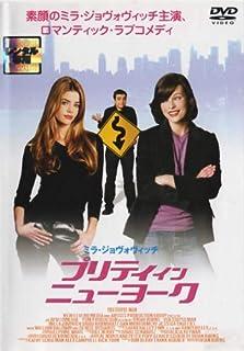 プリティ・イン・ニューヨーク [レンタル落ち] [DVD]
