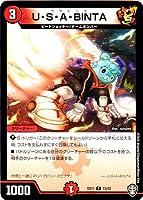 デュエルマスターズ DMEX-11/13/R/U・S・A・BINTA