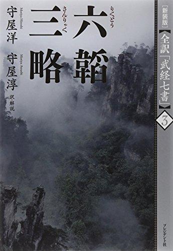 [新装版]全訳「武経七書」3六韜・三略