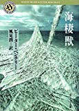 海棲獣 (角川ホラー文庫)
