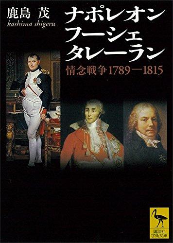 ナポレオン フーシェ タレーラン 情念戦争1789-1815 (講談社学術文庫)