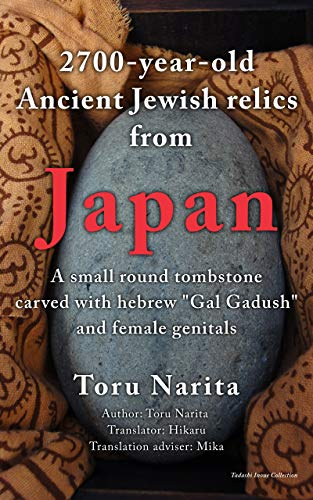 2700-year-old Ancient Jewish relics from Japan: A small round tombstone carved with female genitals, and Ring with a female deer engraved (English Edition)