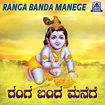 Ranga Banda Manege