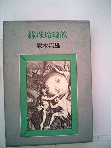 緑珠令瓏館 (1980年)